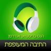 ספר שמע - התיבה המעופפת (Hebrew audiobook - The Flying Trunk by Hans Christian Andersen)