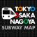 Japan Subway Route Map (Tokyo Osaka Nagoya)