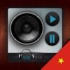 WR Vietnam Radios