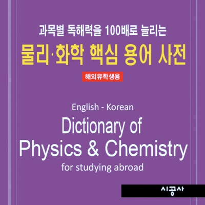 physics and chemistry terminology Conservation of momentum, also tutorials, formulas and answers on many physics topics.