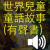 世界兒童童話故事 (有聲書) (繁體)