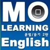 모러닝 잉글리쉬 문법/듣기 2탄 초급