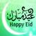 Eid mubarak greetings card. Happy eid cards! Send islamic muslim eid ul-Adha eid ul-Fitr eid al-Fitr eid wishes greetings ecard!