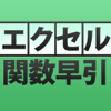 エクセル関数 即効!早引き事典 日経PC21編