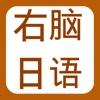 Japanese Words 日语单词速记-免费版