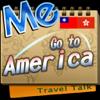 Travel Talk: 美國旅遊一指通