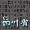 iosShisen-Sho