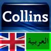Collins Mini Gem Arabic-English & English-Arabic Dictionary
