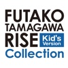 FUTAKO TAMAGAWA RISE Collection Kid's Version