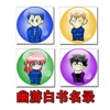 幽游白书名录 for iPad
