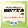 国語学習法