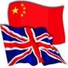 Pammac Chinese English Dictionary