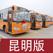 中国公交(昆明版)