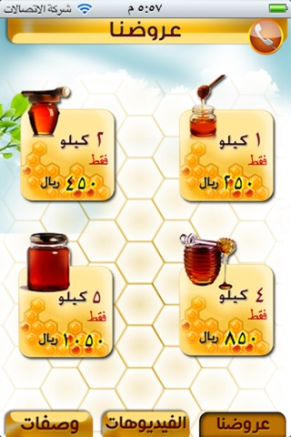 عسل طبيعيلقطة شاشة2