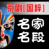 [quintessence] famous episodes of Beijing Opera app free for iPhone/iPad