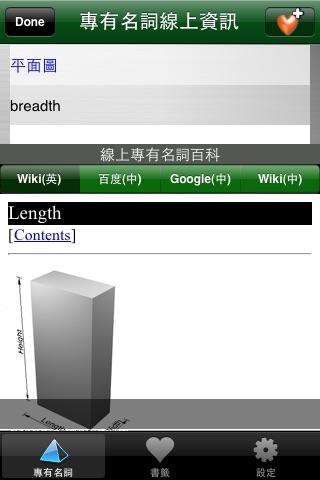 機械工程專有名詞速查 (Pro. Mechanical) screenshot 3