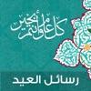 رسائل تهنئة العيد