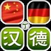 Talaqa Chinesisch-Deutsches Wörterbuch