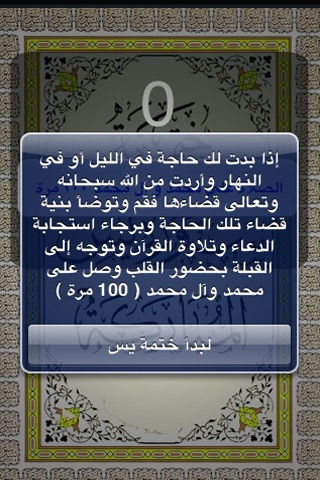 ختمة يس screenshot 3