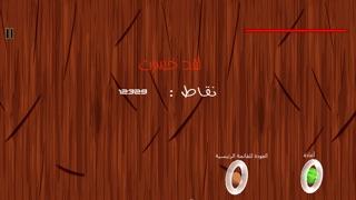 معلم الحلويات لعبة تقطيع الحلويات العربيهلقطة شاشة3