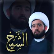 الشيخ عبدالرضا معاش
