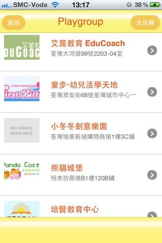 MyBB 搜尋器 (香港版) screenshot 4
