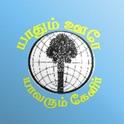 Tamil+ icon