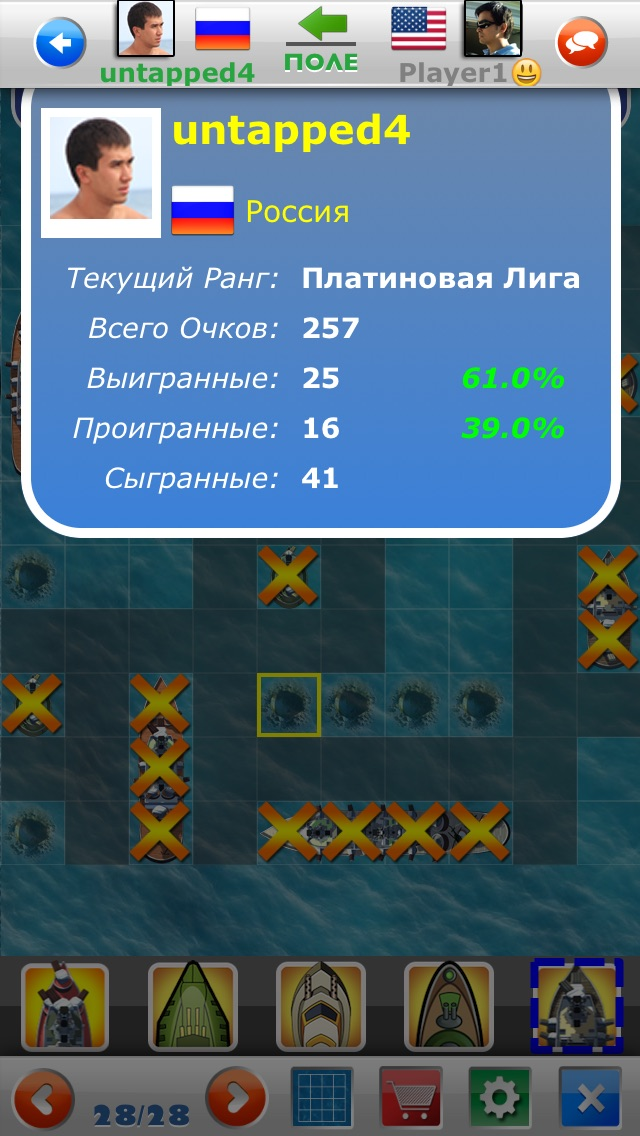 Морской Бой Мульти-выстрел Скриншоты5