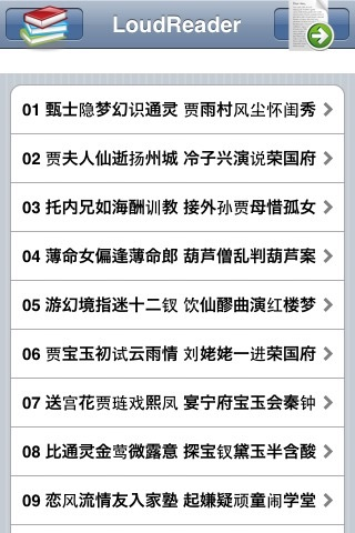 红楼梦 1-40 回 ( LoudReader ) hongloumen 四大名著 之一  sidamingzhu screenshot 1