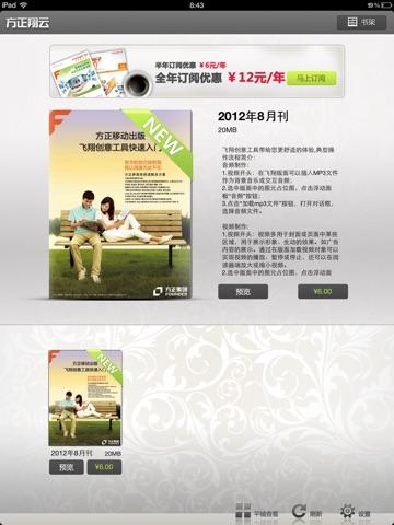 翔云阅读器 screenshot 1