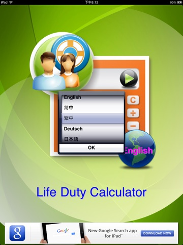 Life Duty Calculator 人生责任计算机 HD screenshot 2