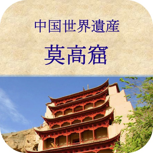 Mogao Caves – 莫高窟 – China – UNESCO World Heritage