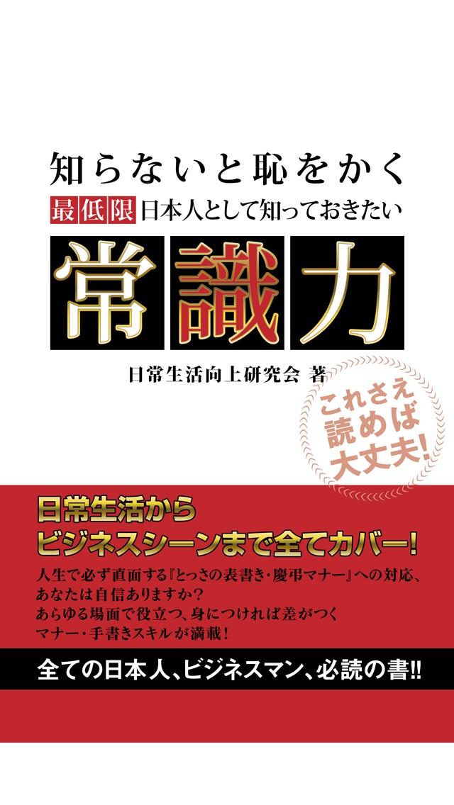 知らないと恥をかく日本人として最低限知っておきたい常識力 マナー・表書き編のおすすめ画像1