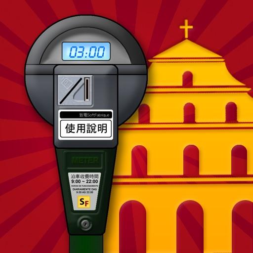 澳門泊車計時器 Macau Parking Meter Alarm