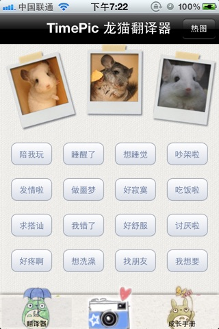 TimePic会说话的龙猫语言翻译器 screenshot 1