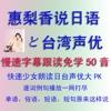 惠梨香说日语PK台湾声优