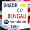 English to Bengali Translation Phrasebook