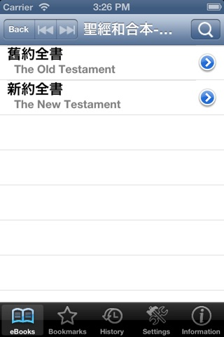 聖經和合本(圣经和合本) - 繁簡體 screenshot 2