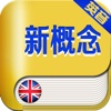 New Concept English UK Style Pro HD - Learn to Read Listen Speak and Write