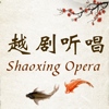 越剧听唱-名家名段100首,Shaoxing Opera(Yue Opera) Collection