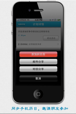 计划FM screenshot 2