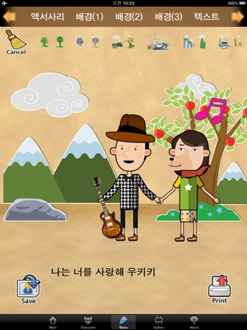 나는 작가다 - Story Maker HD screenshot 1