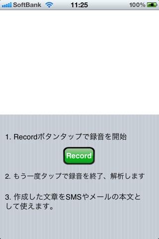 音声入力くん Voice Input Japanese screenshot 1