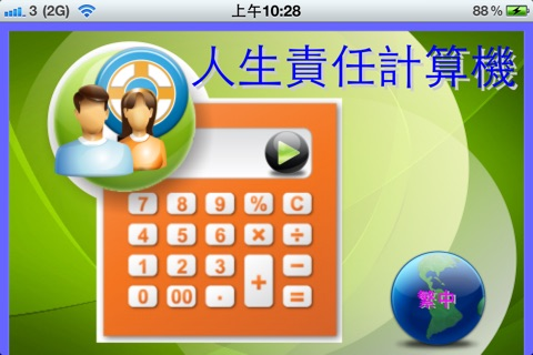 Life Duty Calculator 人生责任计算机 screenshot 1