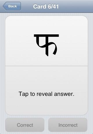 iStudy: Devanagari (Hindi Alphabet) screenshot 1