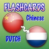Chinese Dutch Flashcards