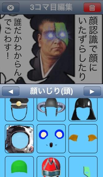 4コマ漫画の達人 -絵が苦手でも超簡単4コマ作成!!!-のおすすめ画像4