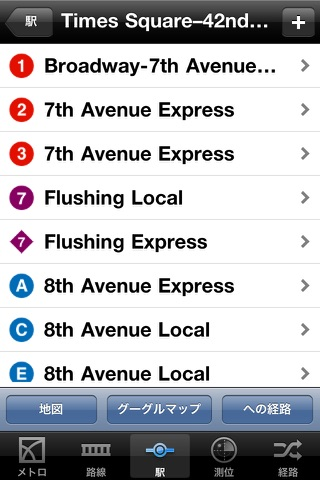 New York Subway screenshot 3