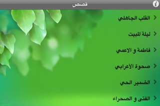 قصص إسلاميةلقطة شاشة1