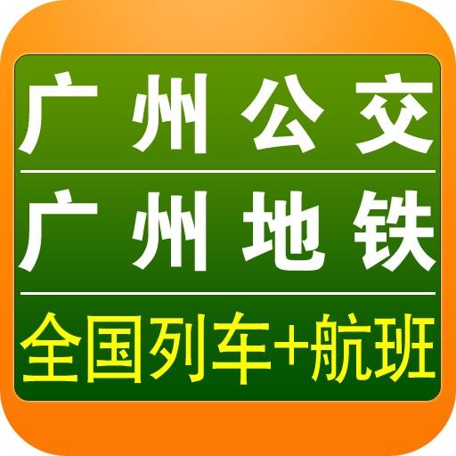 广州交通查询(含公交地铁列车时刻)